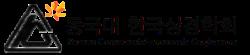 동국대 한국상경학회